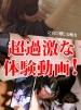超過激な☆体験動画